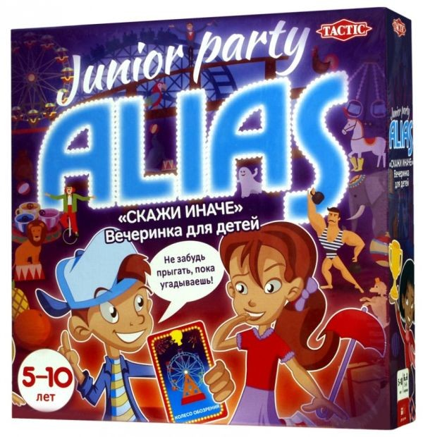 54540 TACTIC ALIAS JUNIOR PARTY RU